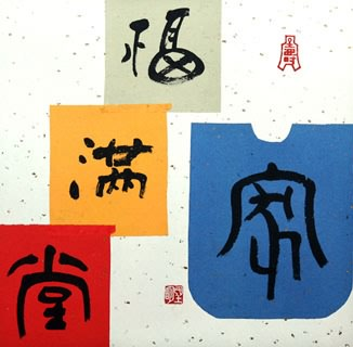 Chinese Love Marriage & Family Calligraphy,50cm x 50cm,5955025-x