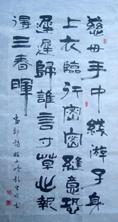 Chinese Love Marriage & Family Calligraphy,69cm x 138cm,5955026-x