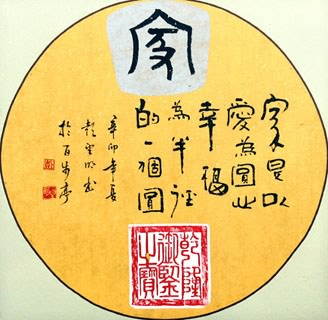 Chinese Love Marriage & Family Calligraphy,50cm x 50cm,5955027-x