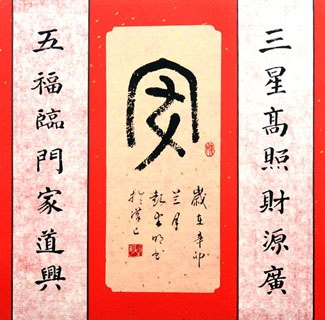 Chinese Love Marriage & Family Calligraphy,50cm x 50cm,5955037-x