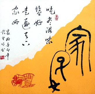 Chinese Love Marriage & Family Calligraphy,50cm x 50cm,5955038-x