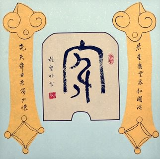 Chinese Love Marriage & Family Calligraphy,50cm x 50cm,5955040-x