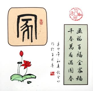 Chinese Love Marriage & Family Calligraphy,50cm x 50cm,5955041-x