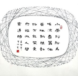 Chinese Love Marriage & Family Calligraphy,50cm x 50cm,5955042-x