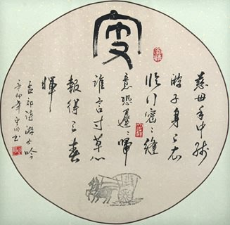Chinese Love Marriage & Family Calligraphy,50cm x 50cm,5955043-x