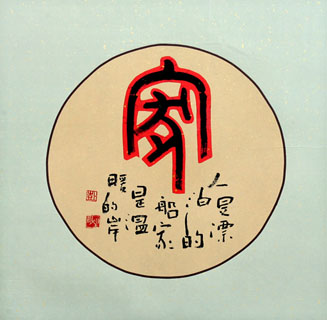 Chinese Love Marriage & Family Calligraphy,50cm x 50cm,5955044-x