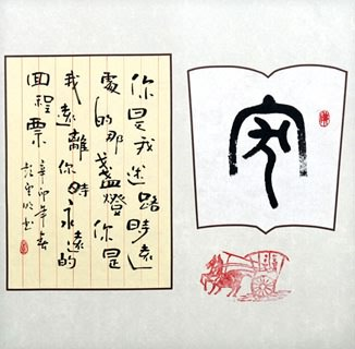 Chinese Love Marriage & Family Calligraphy,50cm x 50cm,5955052-x