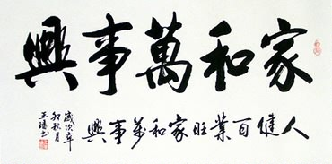 Chinese Love Marriage & Family Calligraphy,50cm x 100cm,5956001-x