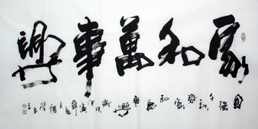 Chinese Love Marriage & Family Calligraphy,69cm x 138cm,5957001-x