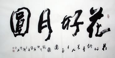 Chinese Love Marriage & Family Calligraphy,69cm x 138cm,5957002-x