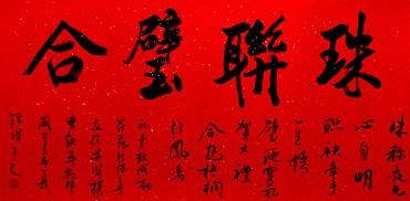 Yan Jin Yao