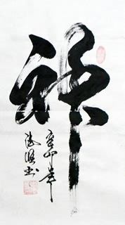 Chinese Other Meaning Calligraphy,35cm x 60cm,51017002-x