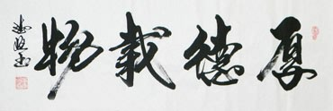 Chinese Other Meaning Calligraphy,35cm x 100cm,51017007-x