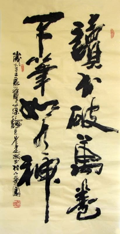 Chinese Other Meaning Calligraphy 51074008 70cm X 135cm
