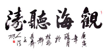 Chinese Other Meaning Calligraphy,69cm x 138cm,5903012-x