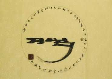 Shen Hong Yu