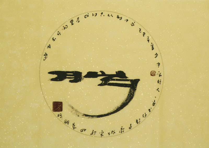 Chinese Other Meaning Calligraphy 5904017 69cm X 46cm 27
