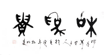 Chinese Other Meaning Calligraphy,50cm x 100cm,5905005-x