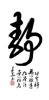 Chinese Other Meaning Calligraphy,50cm x 100cm,5908068-x