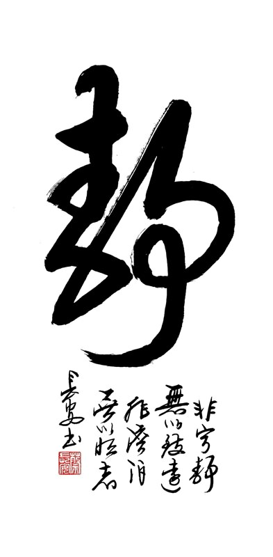 Chinese Other Meaning Calligraphy 5908068 50cm X 100cm 19