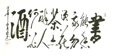 Tang Xin De Chinese Painting 5910010