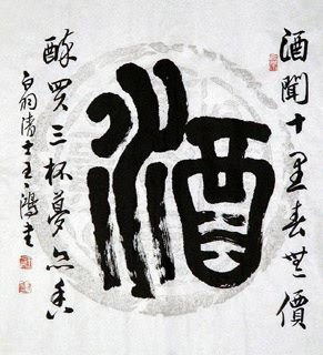 Chinese Other Meaning Calligraphy,50cm x 50cm,5915003-x