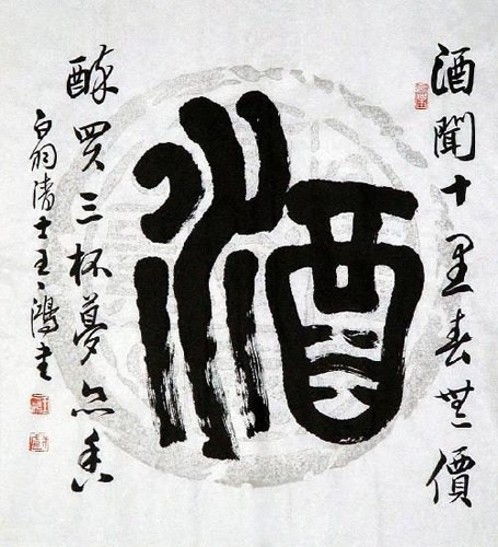 Chinese Other Meaning Calligraphy 5915003 50cm X 50cm 19