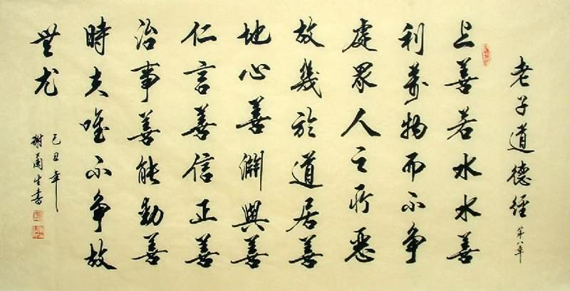 Chinese Other Meaning Calligraphy 5918011 66cm X 136cm26 X 53