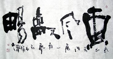 Chinese Other Meaning Calligraphy,50cm x 100cm,5920036-x