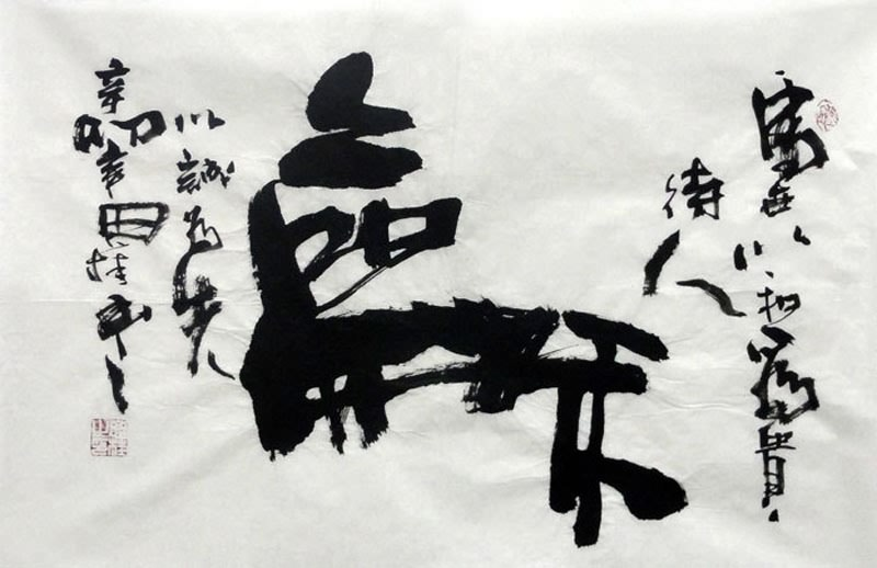 Chinese Other Meaning Calligraphy 5920039 69cm X 46cm 27