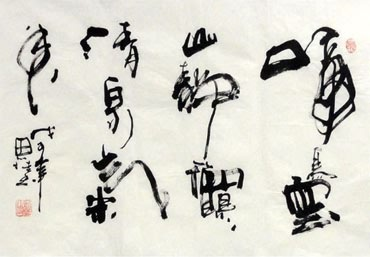 Chinese Other Meaning Calligraphy,69cm x 46cm,5920040-x