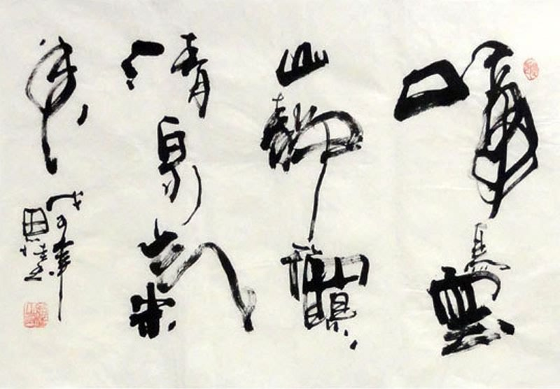Chinese other meaning calligraphy cm