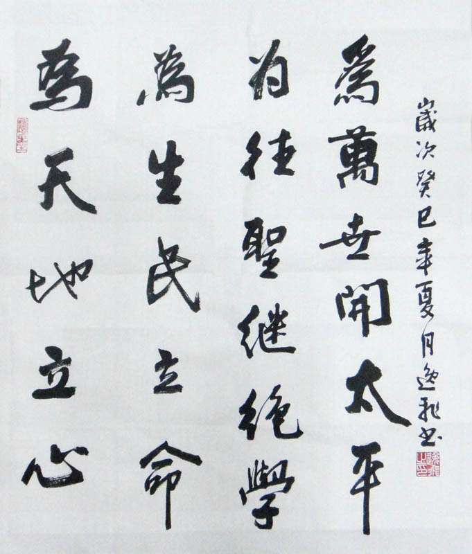 Chinese Other Meaning Calligraphy 5921016 50cm X 60cm 19