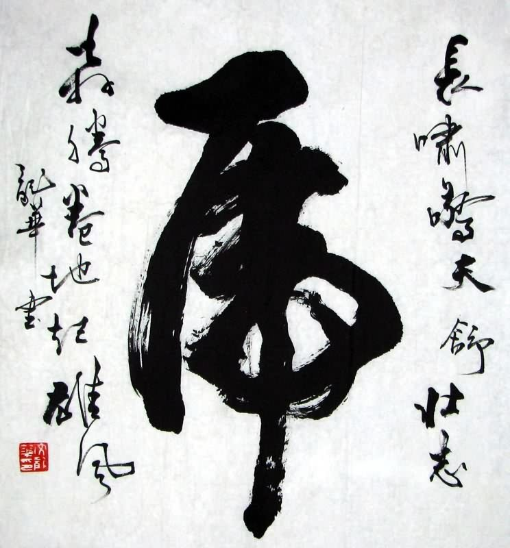 Chinese Other Meaning Calligraphy 5929010 50cm X 50cm 19
