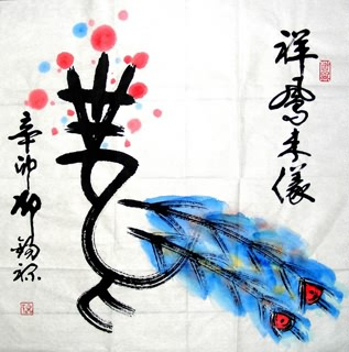 Chinese Other Meaning Calligraphy,69cm x 69cm,5933011-x