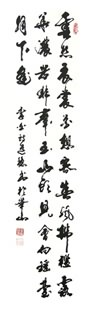 Huang Dao Wen Chinese Painting 5907002