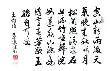 Ye Quan Shen Chinese Painting 5909006