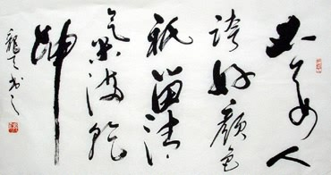 Chinese Poem Expressing Feelings Calligraphy,50cm x 100cm,5917008-x