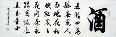 Chinese Poem Expressing Feelings Calligraphy,30cm x 100cm,5918002-x