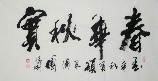 Poem Expressing Feelings,50cm x 100cm(19〃 x 39〃),5936003-z