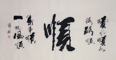 Chinese Poem Expressing Feelings Calligraphy,50cm x 100cm,5936004-x