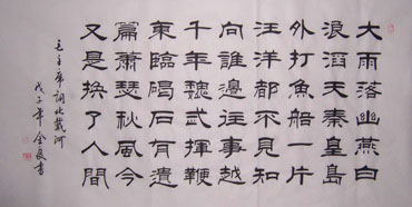 Chinese Poem Expressing Feelings Calligraphy,66cm x 136cm,5942008-x