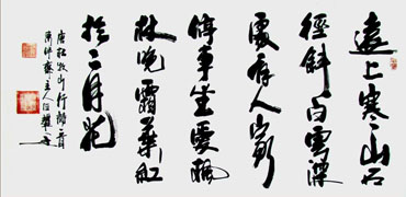Chinese Poem Expressing Feelings Calligraphy,69cm x 138cm,5945001-x