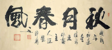 Chinese Poem Expressing Feelings Calligraphy,69cm x 138cm,5945008-x