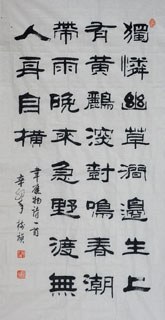 Chinese Poem Expressing Feelings Calligraphy,69cm x 138cm,5946003-x