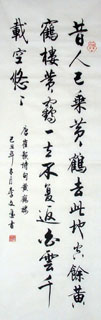 Chinese Poem Expressing Feelings Calligraphy,35cm x 100cm,5948001-x