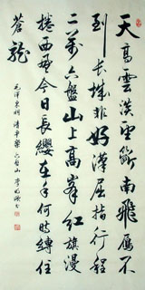 Chinese Poem Expressing Feelings Calligraphy,69cm x 138cm,5948003-x