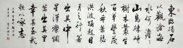 Chinese Poem Expressing Feelings Calligraphy,46cm x 180cm,5948008-x