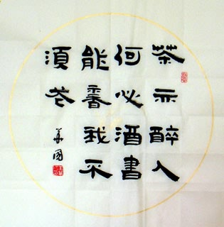 Chinese Poem Expressing Feelings Calligraphy,45cm x 48cm,5949003-x