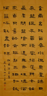 Chinese Poem Expressing Feelings Calligraphy,69cm x 138cm,5949010-x